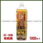 カネハチ 激スーパープラスVer.2 アミノ酸 GABA 20 30倍希釈タイプ レモン味 1000ml 水分補給 クエン酸 自衛隊員愛飲 209020 0103-0001