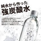 Powerful炭酸水 ラベルの無いエコボトル仕様 九州産天然水使用 500ml (1ケース24本)強炭酸*通常3営業日以内に発送させて頂きます。