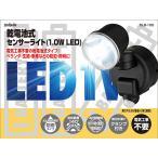 乾電池式防雨型高照度LEDセンサーライトDLB-100(防犯・セキュリティー・照明)全国送料無料