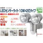 4/24、25 ポイント+10% 【送料無料】10WLEDセンサーライト 2灯式 DLA-300LW LED 屋外 屋内 コンセント【防犯】【玄関】【駐車場】