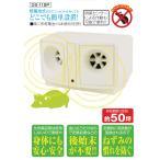 【送料無料】ネズミ超音波撃退器乾電池式 【4939736900932】