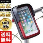 自転車 スマホホルダー 防水 防塵 タッチパネル サンバイザー付 防滴 スマホケース iPhone対応
