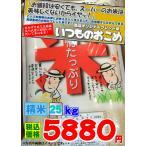 Yahoo!お米屋のコメマルシェYahoo!店《超特価》スーパーで売ってる激安米とはひと味ちがいます!すべて九州・山口のお米が原料です!当店オリジナルブレンド米『いつものおこめ』【精米】30kg