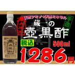 天然アミノ酸と天然ミネラル豊富の『蔵一の壺黒酢』500ml