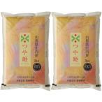 令和2年産  新米 「つや姫」発祥の地 鶴岡市 藤島 より直送 特別栽培 「つや姫」 無洗米仕上げ 10kg
