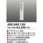 コイズミ照明 OFFタイマー付 リモコン送信機 AEE690128