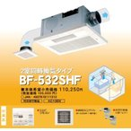 あすつく 高須産業 浴室換気乾燥暖房機 2室同時換気 リモコン付 BF-532SHF