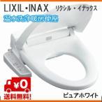 あすつく LIXIL・INAX(リクシル・イナックス) 温水洗浄暖房便座 シャワートイレシートタイプ Bシリーズ CW-B51/BW1 ピュアホワイト