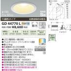 コイズミ照明 LEDダウンライト 白熱球60W相当 埋込穴φ100 調光調色 GD44770L