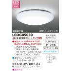 TOSHIBA(東芝ライテック) LED小型シーリングライト LEDユニットフラット形 ※ランプ別売※ LEDG85030☆