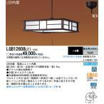 パナソニック 和風LEDペンダントライト 適用畳数〜8畳 LGB12608LE1