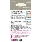 パナソニック 新製品 LEDダウンライト 60形拡散 シンクロ調色 LGB71002LU1