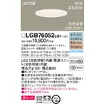 Panasonic(パナソニック)  LEDダウンライト 光色切替(電球色⇔昼白色) 100形電球1灯相当・埋込穴φ125 LGB76052LQ1