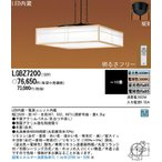 Panasonic(パナソニック)和風LEDペンダントライト照明器具 調光・調色  適用畳数:〜10畳 LGBZ7200