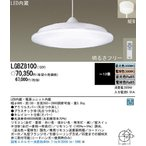 Panasonic(パナソニック)LED吹き抜け用ペンダントライト 調光・調色  適用畳数:〜12畳・明るさフリー LGBZ8100