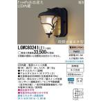 Panasonic(パナソニック)LEDポーチライト 60形電球1灯相当 密閉・防雨型・FreePaお出迎え 明るさセンサ付 オフブラック:LGWC80241LE1