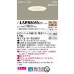 パナソニック LEDダウンライト 60形電球相当 埋込穴φ100 電球色:LSEB5059LE1