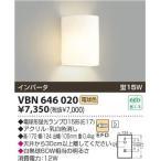 コイズミ照明 蛍光灯ブラケット 電球色:VBN646020