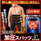 加圧スパッツ 着圧スパッツ コンプレッションウェア インナー スパッツ 補正下着 姿勢 矯正 ダイエット
