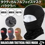 タクティカル フェイスマスク バラクラバ SWAT 目出し帽 サバゲー 2重構造 ネックウォーマー  送料無料