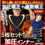 5枚セット 加圧シャツ コンプレッションウェア 加圧インナー 半袖 Tシャツ メンズ ダイエット 姿勢矯正 筋トレ 補正下着