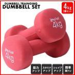 カラー ダンベル 4kg 鉄アレイ 鉄アレー 筋トレ 筋力アップ トレーニング ダイエット エクササズ 器具 男女兼用