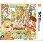 3DS 新品 牧場物語 3つの里の大切な友だち