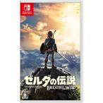 新品 Nintendo switchソフト ゼルダの伝説 ブレス オブ ザ ワイルド