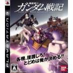 中古 PS3ソフト 機動戦士ガンダム戦記