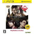中古 PS3ソフト バイオハザード リバイバルセレクション HDリマスター版 PlayStation3 the Best