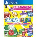 中古 PS4ソフト ぷよぷよテトリス スペシャルプライス