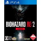 中古 PS4ソフト  BIOHAZARD RE:2 Z Version バイオハザード RE:2 Z Version