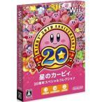中古 Wiiソフト 星のカービィ 20周年スペシャルコレクション