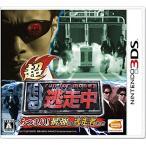 中古 3DSソフト 超・逃走中 あつまれ!最強の逃走者たち(通常版)
