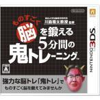 中古 3DSソフト 東北大学加齢医学研究所 川島隆太教授監修 ものすごく脳を鍛える5分間の鬼トレーニング
