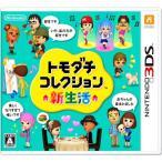中古 3DSソフト トモダチコレクション 新生活