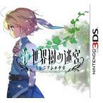 中古 3DSソフト 新・世界樹の迷宮 ミレニアムの少女