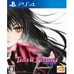 ■新品■ PS4 テイルズ オブ ベルセリア【COMG!オリジナルクオカード付】