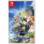 オリ特付 新品 Nintendo Switchソフト ソードアート・オンライン-ホロウ・リアリゼーション- DELUXE EDITION【COMG!オリジナルクオカード付】