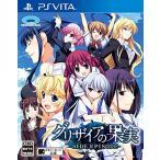 17年7月27日発売予定 新品 Vita グリザイアの果実 -SIDE EPISODE-【COMG!オリジナルクオカード付】