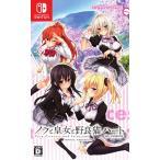 オリ特付 新品 Nintendo Switchソフト ノラと皇女と野良猫ハート HD【COMG!オリジナルクオカード付】