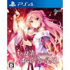17年12月21日発売予定 新品 PS4 千の刃濤、桃花染の皇姫(通常版)【COMG!オリジナルクオカード付】