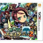 17年8月31日発売 3DS 新品 世界樹と不思議のダンジョン2 【COMG!オリジナルクオカード付】