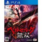 新品 PS4 ベルセルク無双【COMG!オリジナルクオカード付】