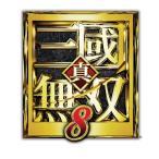 18年2月8日発売予定 新品 PS4ソフト 真・三國無双8(通常版)【COMG!オリジナルクオカード付】