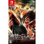 18年3月15日発売予定 新品 Nintendo Switchソフト 進撃の巨人2(通常版)【COMG!オリジナルポストカード付】