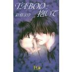 新装版 TABOOに抱いて 単品 新條まゆ【少女もの】sho−comi