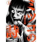 コミ直 ヤフー店で買える「ミツコの詩 単品(1)榎屋克優【男性もの】ビッグコミックスペリオール」の画像です。価格は70円になります。
