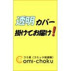 ジャンク ボーイ 1  アクションコミックス