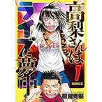 コミ直 ヤフー店で買える「高梨さんはライブに夢中 単品(1)榎屋克優【男性もの】週刊Dモーニング」の画像です。価格は70円になります。